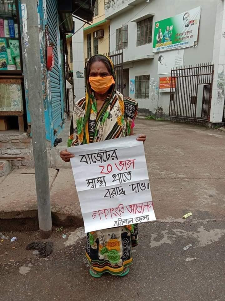 খুলনা জেলাতেও স্বাস্থ্যখাতের '৭ দফা দাবী'র স্বপক্ষে অবস্থান